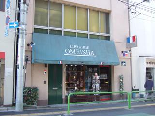 フランス語図書専門店 欧明社