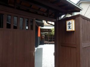 P6100439  Kiri  entrance