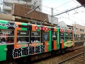 P6111659 tram Arakawa (2)