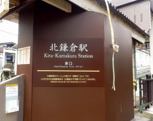 PB280798  gare de Kita-Kamakura