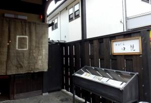 PB280843  Restaurant KOETSU